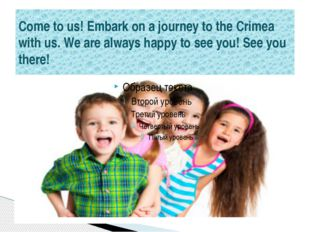 Come to us! Embark on a journey to the Crimea with us. We are always happy to