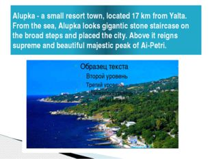 Alupka - a small resort town, located 17 km from Yalta. From the sea, Alupka