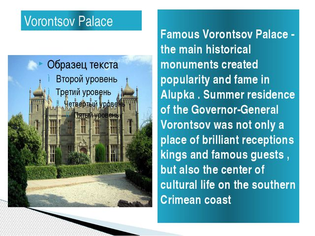 Famous Vorontsov Palace - the main historical monuments created popularity a...