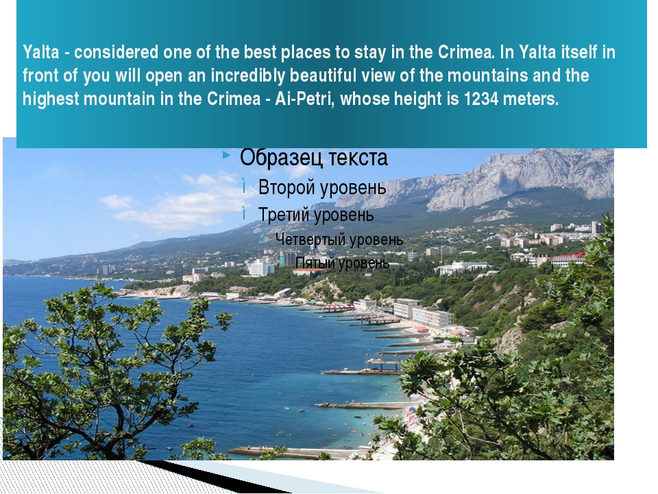 Yalta - considered one of the best places to stay in the Crimea. In Yalta it...