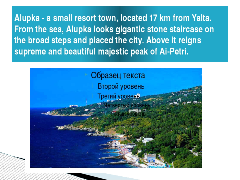 Alupka - a small resort town, located 17 km from Yalta. From the sea, Alupka...