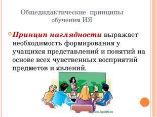 Общедидактические принципы обучения ИЯ Принцип связи теории с практикойпредп