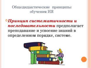 Специфические принципы обучения ИЯ: Принцип коммуникативной направленности об