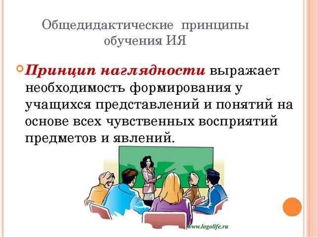 Общедидактические принципы обучения ИЯ Принцип связи теории с практикойпредп...