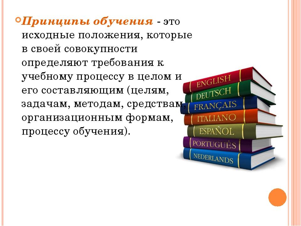 Общедидактические принципы обучения ИЯ Принцип наглядностивыражает необходим...