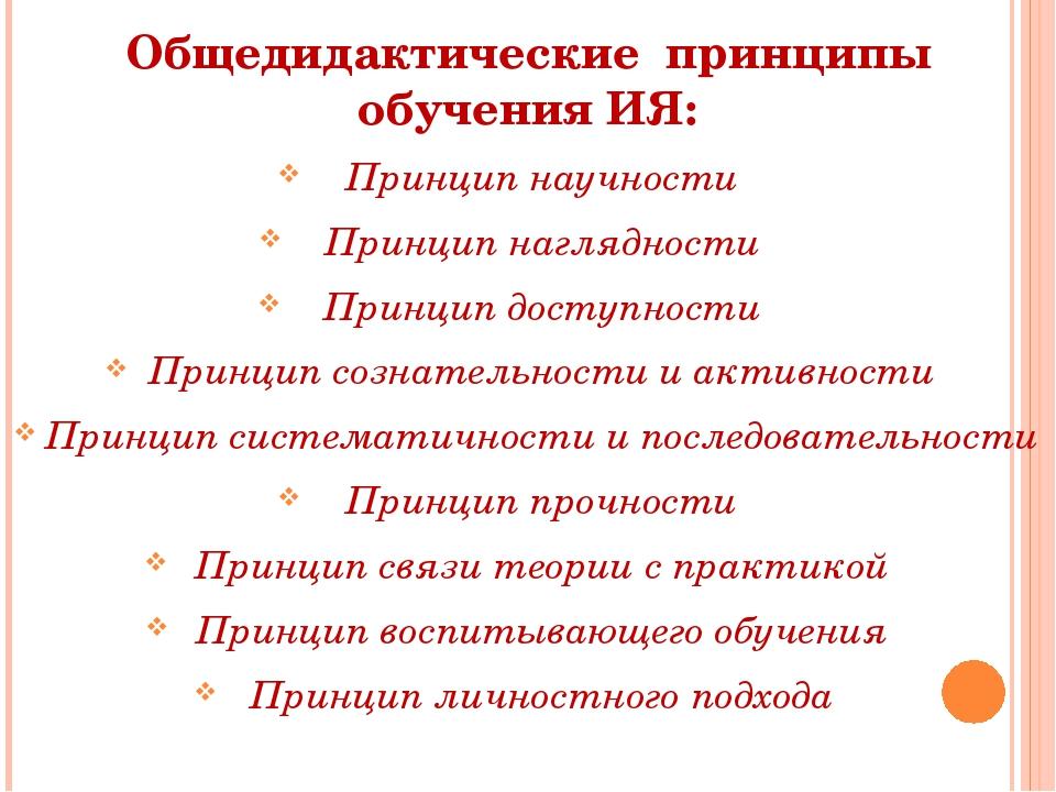Общедидактические принципы обучения ИЯ Принцип сознательности и активноститр...