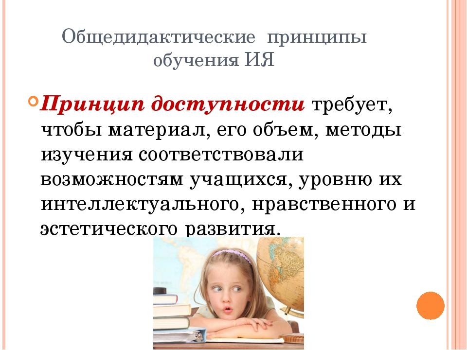 Общедидактические принципы обучения ИЯ Принцип воспитывающего обученияотража...