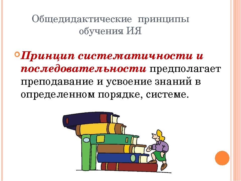 Специфические принципы обучения ИЯ: Принцип коммуникативной направленности об...