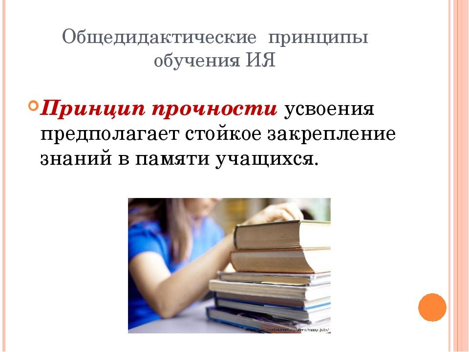 Все рассмотренные принципы взаимосвязаны, взаимообусловлены и дополняют друг...