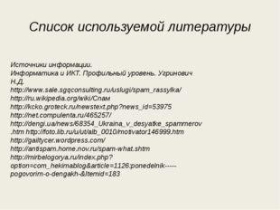 Список используемой литературы Источники информации. Информатика и ИКТ. Профи