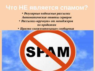 Что НЕ является спамом? Регулярные подписные рассылки Автоматические ответы с