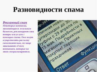 Разновидности спама Рекламный спам Некоторые компании, занимающиеся легальным