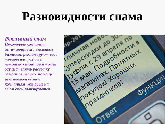 Разновидности спама Рекламный спам Некоторые компании, занимающиеся легальным...