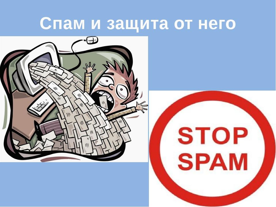 Спам и защита от него