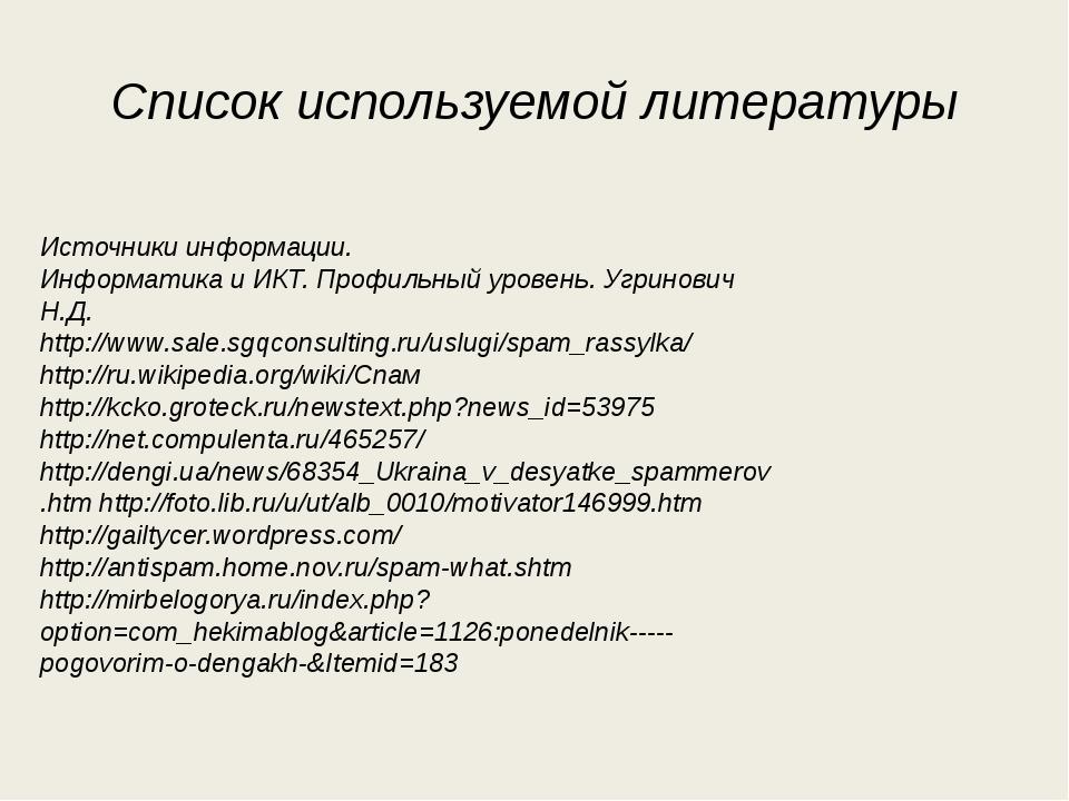 Список используемой литературы Источники информации. Информатика и ИКТ. Профи...