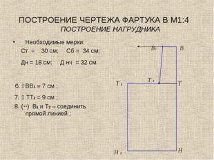 Необходимые мерки: Ст = 30 см; Сб = 34 см; Дн = 18 см; Д нч = 32 см. 6.  ВВ1