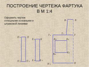 ПОСТРОЕНИЕ ЧЕРТЕЖА ФАРТУКА В М 1:4 Оформить чертеж сплошными основными и штри