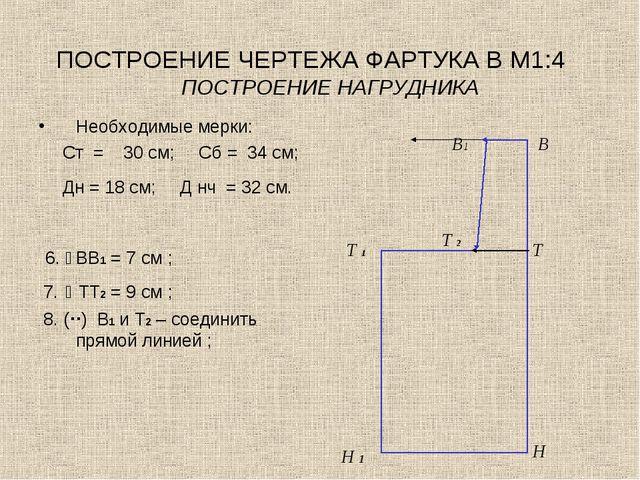 Необходимые мерки: Ст = 30 см; Сб = 34 см; Дн = 18 см; Д нч = 32 см. 6.  ВВ1...