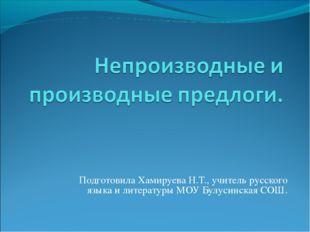 Подготовила Хамируева Н.Т., учитель русского языка и литературы МОУ Булусинск