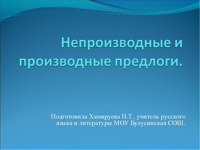 Подготовила Хамируева Н.Т., учитель русского языка и литературы МОУ Булусинск...