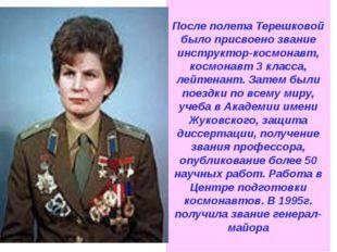 После полета Терешковой было присвоено звание инструктор-космонавт, космонавт