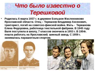 Что было известно о Терешковой Родилась 6 марта 1937 г. в деревне Большое Мас