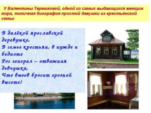 У Валентины Терешковой, одной из самых выдающихся женщин мира, типичная биог