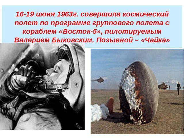 16-19 июня 1963г. совершила космический полет по программе группового полета...