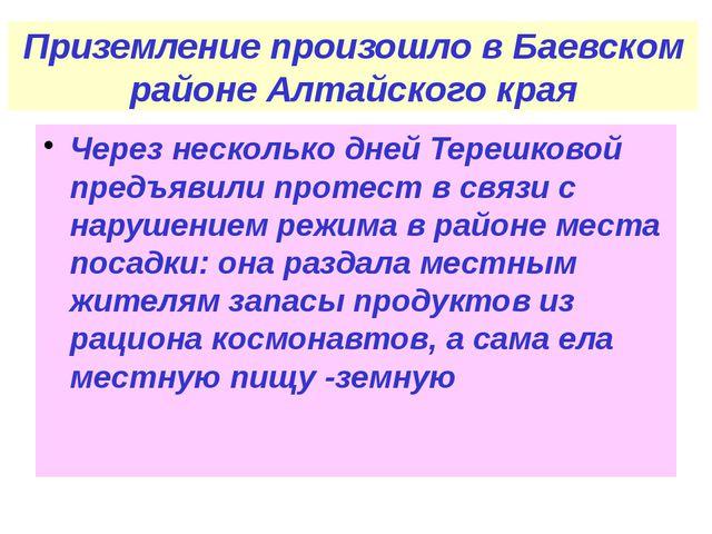 Приземление произошло в Баевском районе Алтайского края Через несколько дней...