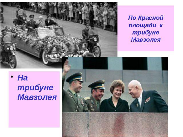 По Красной площади к трибуне Мавзолея На трибуне Мавзолея