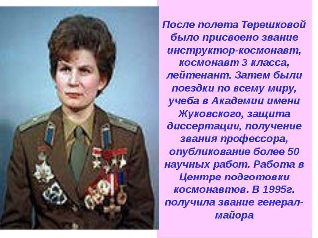 После полета Терешковой было присвоено звание инструктор-космонавт, космонавт...