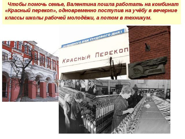 Чтобы помочь семье, Валентина пошла работать на комбинат «Красный перекоп»,...