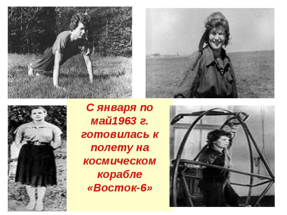 С января по май1963 г. готовилась к полету на космическом корабле «Восток-6»
