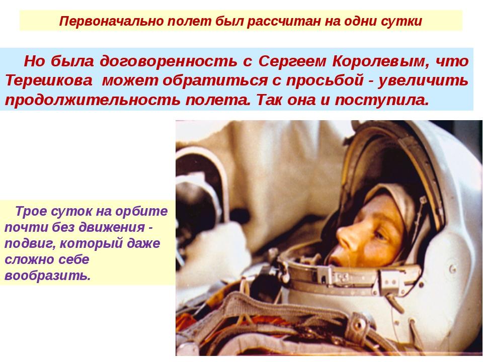 Но была договоренность с Сергеем Королевым, что Терешкова может обратиться с...
