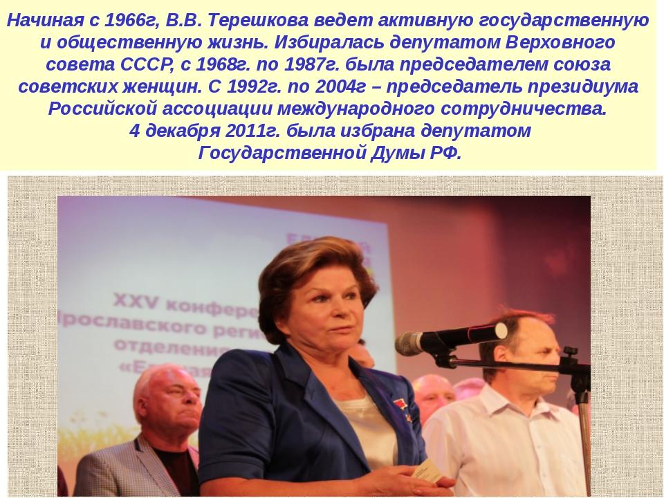 Начиная с 1966г, В.В. Терешкова ведет активную государственную и общественную...