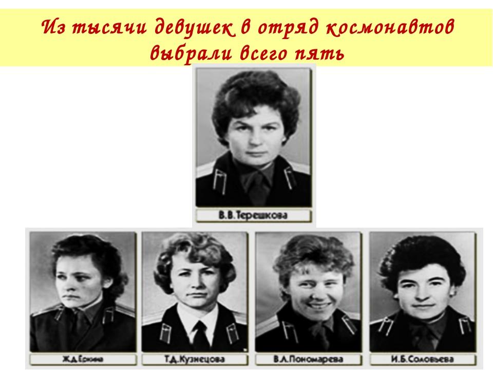 Из тысячи девушек в отряд космонавтов выбрали всего пять