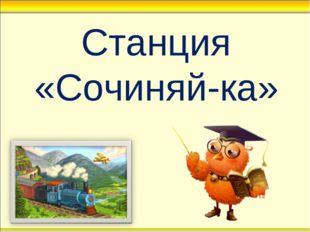 Станция «Сочиняй-ка»