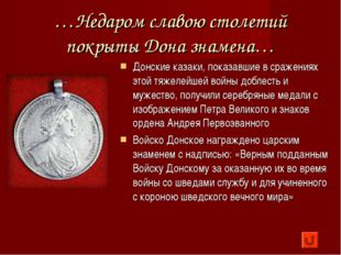 …Недаром славою столетий покрыты Дона знамена… Донские казаки, показавшие в с