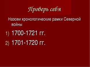 Проверь себя Назови хронологические рамки Северной войны 1700-1721 гг. 1701-1