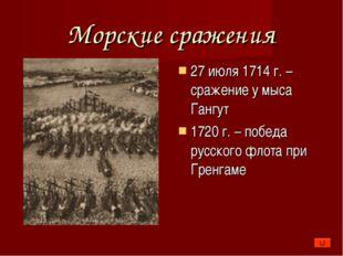 Морские сражения 27 июля 1714 г. – сражение у мыса Гангут 1720 г. – победа ру