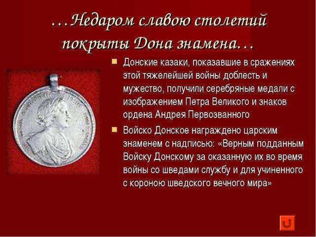 …Недаром славою столетий покрыты Дона знамена… Донские казаки, показавшие в с...