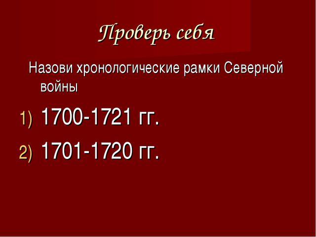 Проверь себя Назови хронологические рамки Северной войны 1700-1721 гг. 1701-1...