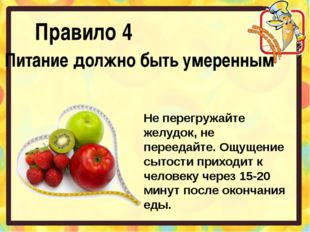 Правило 4 Питание должно быть умеренным Не перегружайте желудок, не переедайт