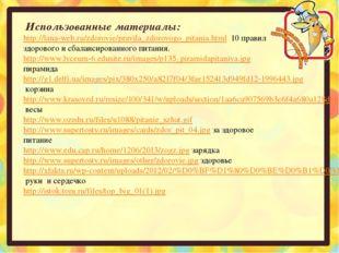 Использованные материалы: http://lana-web.ru/zdorovie/pravila_zdorovogo_pita