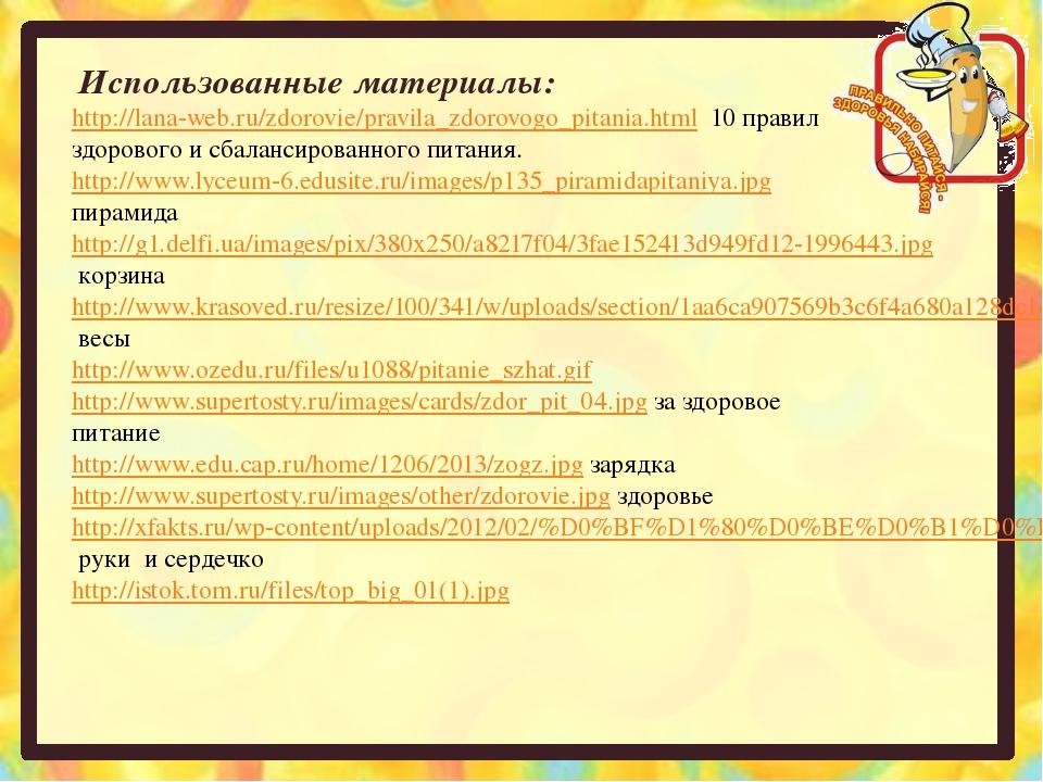 Использованные материалы: http://lana-web.ru/zdorovie/pravila_zdorovogo_pita...