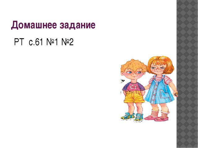 Домашнее задание РТ с.61 №1 №2