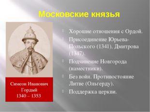 Московские князья Хорошие отношения с Ордой. Присоединение Юрьева-Польского (
