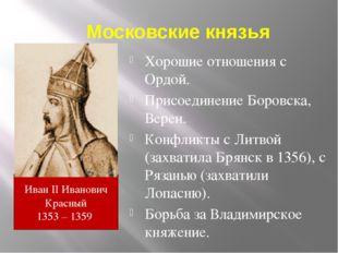 Московские князья Хорошие отношения с Ордой. Присоединение Боровска, Вереи. К