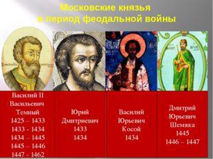 Московские князья в период феодальной войны Василий II Васильевич Темный 1425
