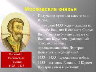 Московские князья Получение престола вместо дяди Юрия. 8 февраля 1433 года –